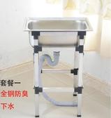 加厚簡易廚房不銹鋼水槽單槽帶落地支架子洗碗池洗菜洗手盆鬥 酷斯特數位3CYXS