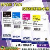 EPSON T7922(792) 藍 原廠盒裝墨水匣 WF-5621/WF-5191 IAME133