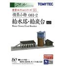 TOMYTEC 風景收集 081-2水塔/煤倉2_TV29238