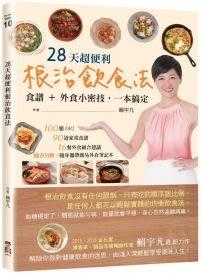 【賴宇凡健康養生】要瘦就瘦,要健康就健康系列套書(五冊) / 賴宇帆 / 如果x啟動出版社