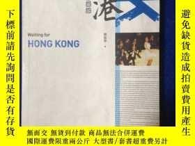 全新書博民逛書店等待香港:我與無線的恩恩怨怨林奕華 著(3-6)Y205819