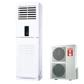 (含標準安裝)禾聯變頻冷暖落地箱型分離式冷氣21坪HIS-GA130H/HO-GA130H
