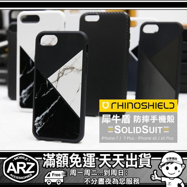 犀牛盾 極致品味-防摔殼 i7 iPhone 7 iPhone 6s Plus i6 耐衝擊空壓殼 手機殼 保護殼 ARZ