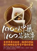 (二手書)100味中藥,100篇故事