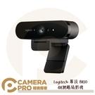◎相機專家◎ Logitech 羅技 BRIO 4K 網路攝影機 直播 視訊會議 遠端教學 居家辦公 聯強公司貨