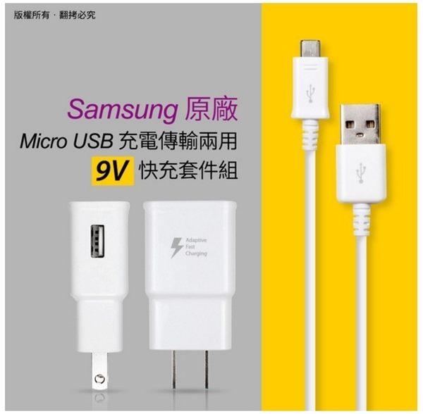 新竹【超人3C】aibo Samsung 原廠 Micro USB 充電傳輸兩用 9V快充套件組 TA20JWE