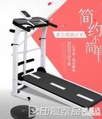 家用款便捷小型跑步機多功能迷你走步機靜音減震加長跑帶健身器材 印象家品