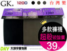 GK-6101 台灣製 GK 120丹天...