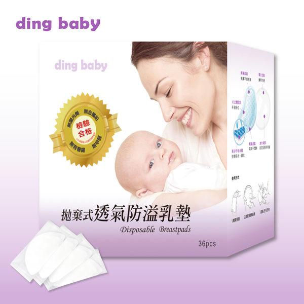 ★ding baby拋棄式防溢乳墊-36入  H-UTS130F-JW36
