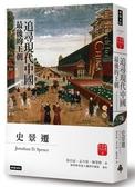(二手書)追尋現代中國:革命與戰爭(上冊)【睽違十四年,史景遷新修三版】