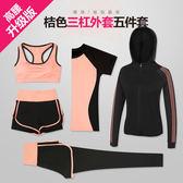 五件套瑜伽服運動套裝女夏新款休閒速干衣女跑步健身房套裝女初學者【快速出貨】