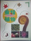 【書寶二手書T9/動植物_YBU】童話植物:臺灣植物的四季_原價420_陳月霞