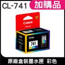 CANON CL-741 CL741 原廠盒裝墨水匣