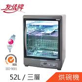 友情牌52公升三層紫外線烘碗機PF-627