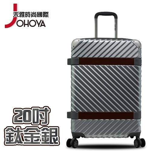 【禾雅】極愛復古風典藏拉鍊行李箱PC+ABS拉絲紋-20吋 鈦金銀