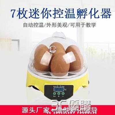 孵化機-全自動小型孵化器孵化箱智慧溫控i孵蛋器自動翻蛋孵雞鴨蛋工具 3C優購HM