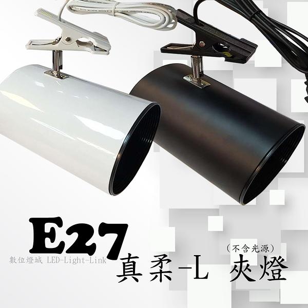 E27 真柔-L 夾燈 - 空台,商空、展示、居家、夜市必備燈款【數位燈城LED Light-Link】CK0566 光源另計