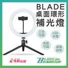 【刀鋒】BLADE桌面環形補光燈 現貨 當天出貨 台灣公司貨 美光燈 攝影補光 三色調光 打光燈 直播
