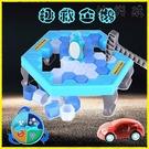 【快樂購】親子玩具 拯救破冰企鵝敲冰塊益智互動思維訓練玩具