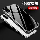 iphonex手機殼蘋果X保護套新款10透明防摔超薄磨砂硬殼