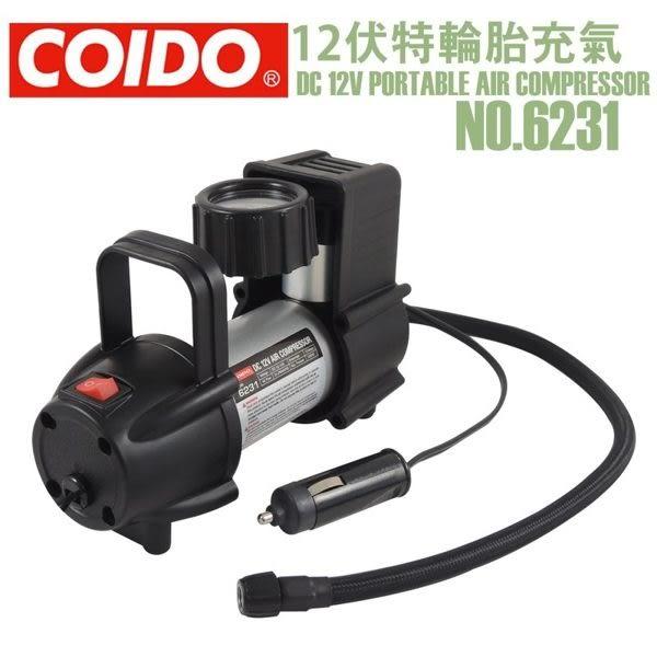 【COIDO】高功率電動打氣充氣機 NO.6231
