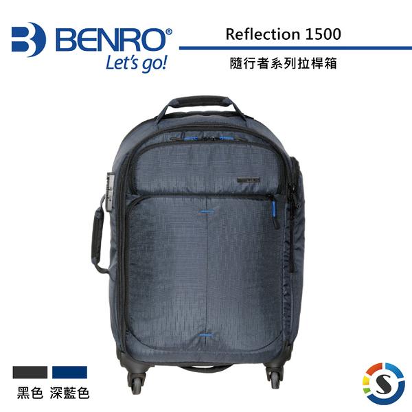 【BENRO百諾】隨行者系列拉桿箱 Reflection 1500