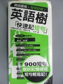 【書寶二手書T3/語言學習_OOX】英語樹-快速記短句_王琪