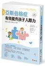 圖解亞斯伯格症 有效提升孩子人際力【暢銷修訂版】【城邦讀書花園】
