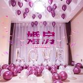 告白氣球 婚慶用品婚房布置創意裝飾生日圓形告白結婚氣球浪漫婚禮鋁膜 珍妮寶貝