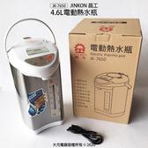 【晶工】4.6L電動熱水瓶 JK-7650