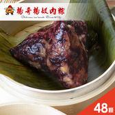 《好客-楊哥楊嫂肉粽》紫米粽(48顆/包)(免運商品)_A052015