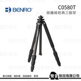 【聖影數位】百諾 BENRO C0580T 碳纖維 經典系列腳架 4節 高度140cm 收長度45.5cm 承重5kg【公司貨】