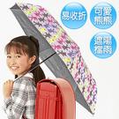 《真心良品》2340快樂PETTY熊熊折傘