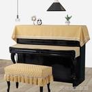 鋼琴蓋巾鋼琴罩全罩北歐半罩防塵蓋布蒙簡約現代鋼琴巾美式輕奢鋼琴防塵罩 快速出貨