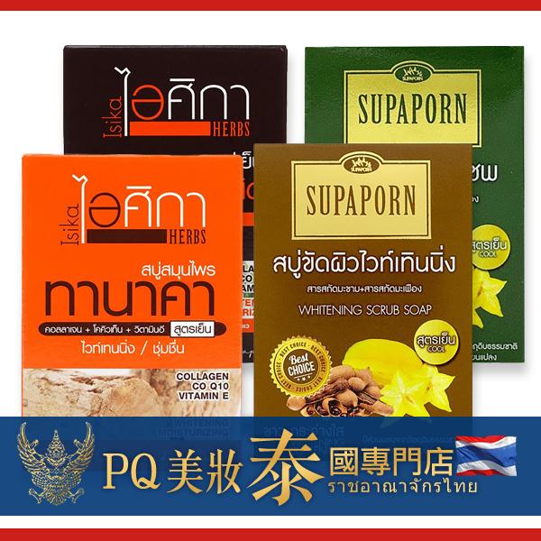 泰國 SUPAPORN SPA 草本香皂 款式可選 去角質 沐浴皂 肥皂【PQ 美妝】