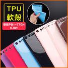 聯想Lenovo PHAB Plus手機外殼 PB1-770N平板保護軟套 超薄矽膠套 極品e世代