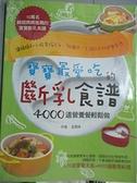 【書寶二手書T9/保健_E5Y】寶寶最愛吃的斷乳食譜_金恩珠, 崔冬梅