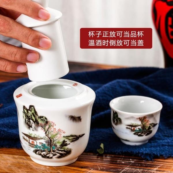 溫酒壺二兩裝家用套裝加熱溫酒器黃酒燙酒壺中式白酒暖 簡而美YJT