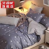北極絨純棉四件套全棉床品1.8m床上用品宿舍被套床單三件套1.5米