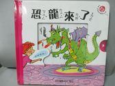 【書寶二手書T6/少年童書_HQM】哇!是恐龍耶_Gabreiel Clima