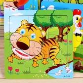 12片兒童木質拼圖益智幼兒寶寶積木玩具 全館免運