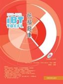 (二手書)2010-2012 iBT 托福題庫