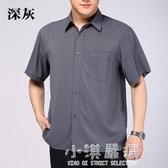 杭州絲綢春夏中老年男裝免燙襯衣大碼男士真絲襯衫爸爸裝父親短袖『小淇嚴選』