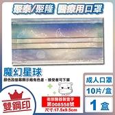 聚泰 聚隆 雙鋼印 成人醫療口罩 (魔幻星球) 10入/盒 (台灣製造 CNS14774) 專品藥局【2018173】