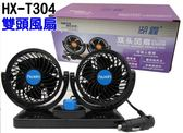 湖鑫 HX-T304 超強力 渦流 雙風扇 DC12V 可調 雙人享受 車內降溫 循環效果 電風扇 車用風扇