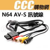 超任 N64 S端子 AV線 - 副廠 AV-S 訊號線 端子線 兩用