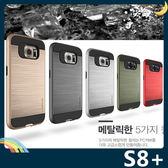 三星 Galaxy S8+ Plus 戰神VERUS保護套 軟殼 類金屬拉絲紋 軟硬組合款 防摔全包覆 手機套 手機殼