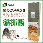*KING WANG*【特價活動】日本Richell 卡羅貓抓板補充包 【高密度貓抓板1片裝】
