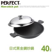 日式黑金鋼炒鍋-40cm雙耳附蓋(附單把)《PERFECT 理想》
