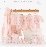 新生兒禮盒 嬰兒衣服套裝0-3個月6初生剛出生寶寶用品 - 雙十二交換禮物